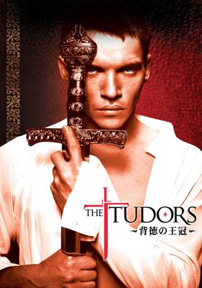 THE TUDORS〜背徳の王冠〜 シーズン1