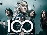 ハンドレッド/THE 100