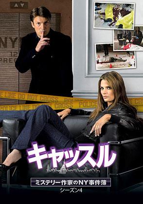 キャッスル/ミステリー作家のNY事件簿 シーズン4