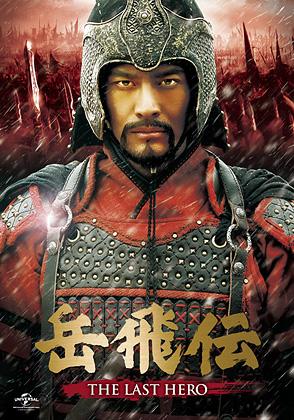 岳飛伝 THE LAST HERO