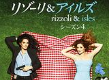 リゾーリ&アイルズ シーズン4