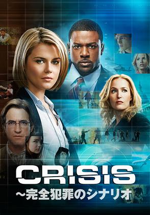 クライシス/CRISIS〜完全犯罪のシナリオ シーズン1