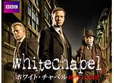 ホワイト・チャペル 終わりなき殺意 シーズン1