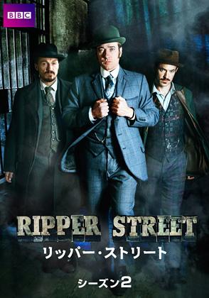 リッパー・ストリート シーズン2