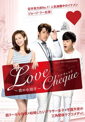 Love Cheque 〜恋の小切手