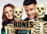 ボーンズ/BONES -骨は語る- シーズン11