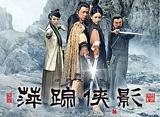 [4位]萍踪侠影(へいそうきょうえい)