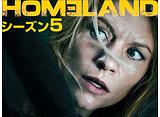 ホームランド/HOMELAND シーズン5