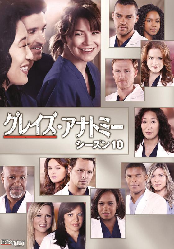 グレイズ・アナトミー シーズン10