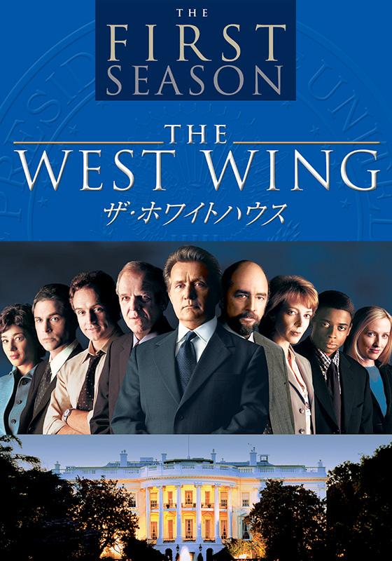 ザ・ホワイトハウス シーズン1