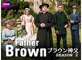 ブラウン神父 シーズン2