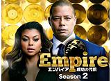 エンパイア/Empire 成功の代償 シーズン2