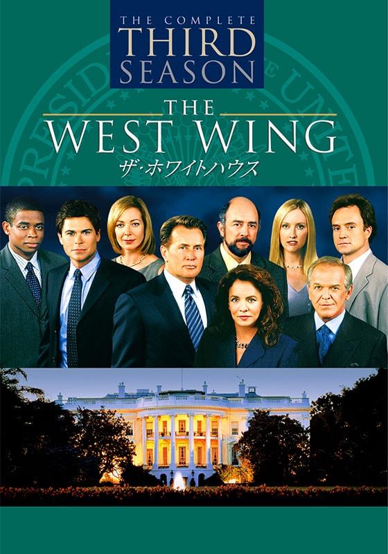ザ・ホワイトハウス シーズン3