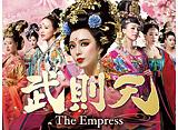 [4位]武則天-The Empress-