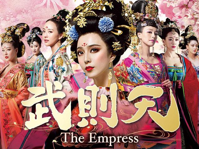 武則天-The Empress-