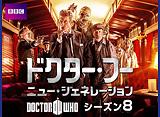 ドクター・フー シーズン8