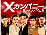 Xカンパニー 戦火のスパイたち シーズン1