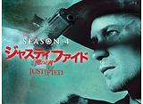 ジャスティファイド/JUSTIFIED 俺の正義 シーズン4