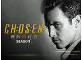 チョーズン:選択の行方 シーズン1