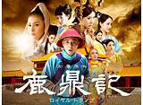 鹿鼎記(ろくていき)〜ロイヤル・トランプ
