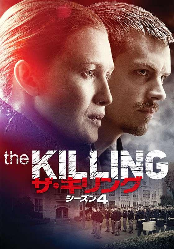 ザ・キリング/THE KILLING シーズン4