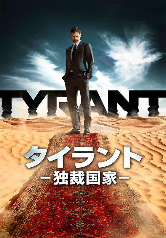 タイラント -独裁国家-/TYRANT シーズン1