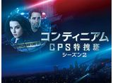 コンティニアム CPS特捜班 シーズン2