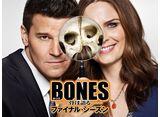 ボーンズ/BONES -骨は語る- シーズン12