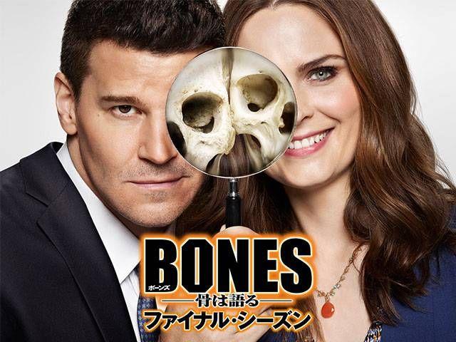 """【新ドラマ】現場に残された""""骨""""を手がかりに、殺人事件の真相に迫るクライム・サスペンスが遂にグランド・フィナーレを迎えることに!『ボーンズ/BONES -骨は語る- ファイナルシーズン』"""