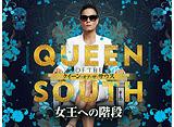 クイーン・オブ・ザ・サウス 〜女王の階段 シーズン1