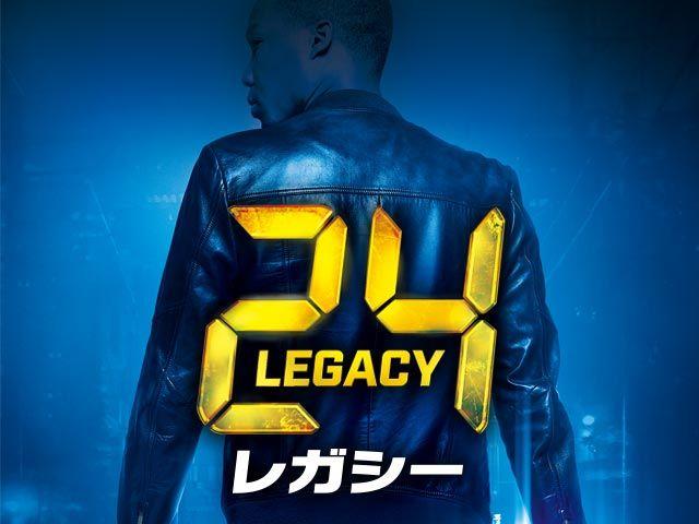 【新ドラマ】「プリズン・ブレイク」と海外ドラマの双璧として今なおファンを魅了し続けている大ヒットリアルタイム・サスペンス「24 -TWENTY FOUR-」が再始動!!『24‐TWENTY FOUR‐ レガシー』