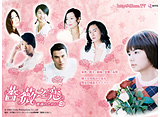 薔薇之恋〜薔薇のために〜