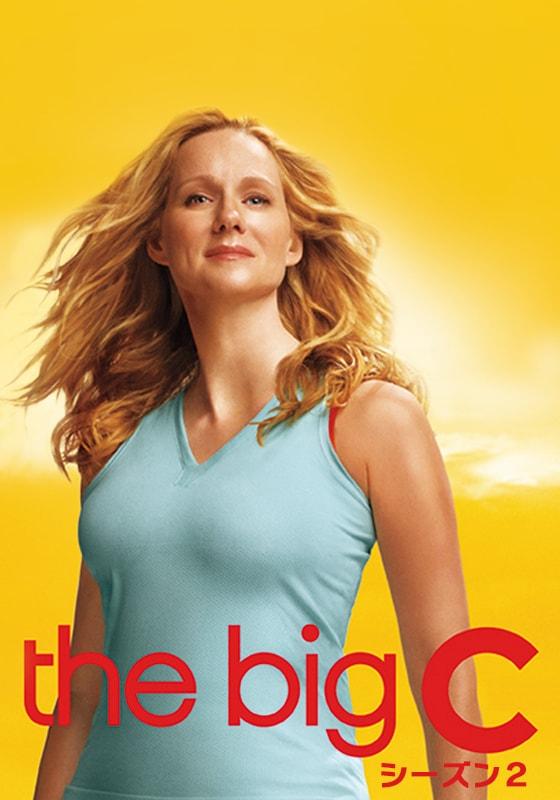 キャシーのbig C いま私にできること シーズン2