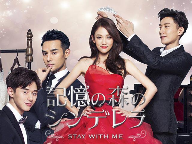 記憶の森のシンデレラ〜STAY WITH ME〜