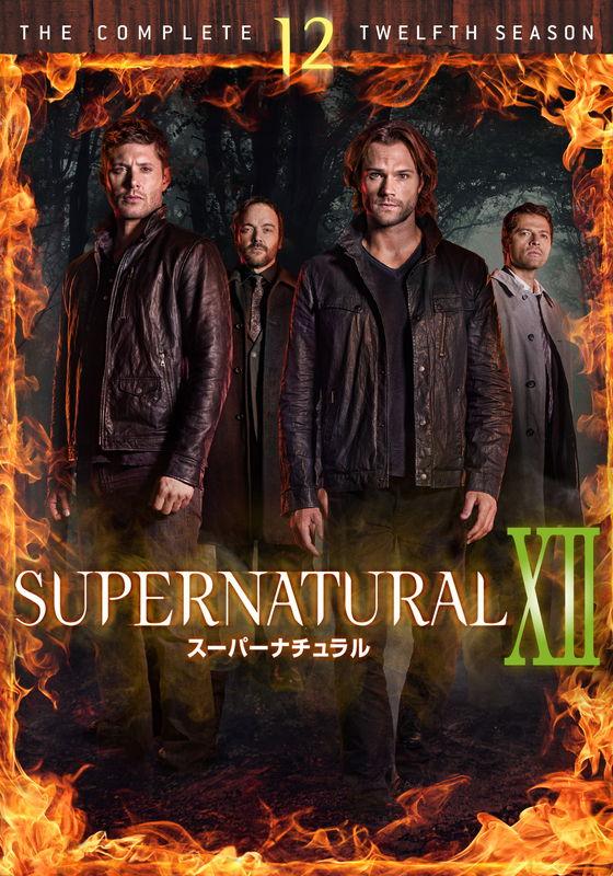 スーパーナチュラル シーズン12