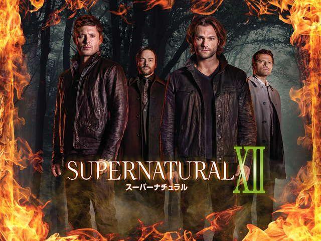 【新ドラマ】スリルと危険に満ちたウィンチェスター兄弟の旅はまだまだ続き「SUPERNATURAL」はついにトゥエルブ・シーズンへと突入。『スーパーナチュラル シーズン12』
