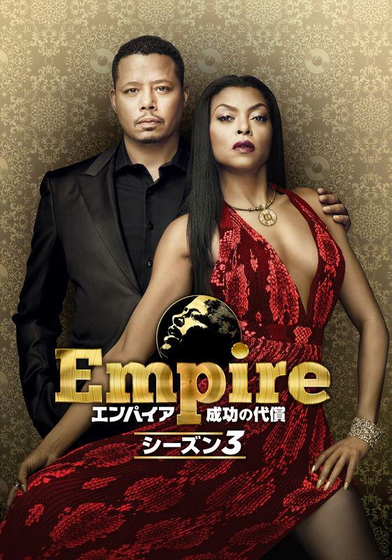 エンパイア/Empire 成功の代償 シーズン3