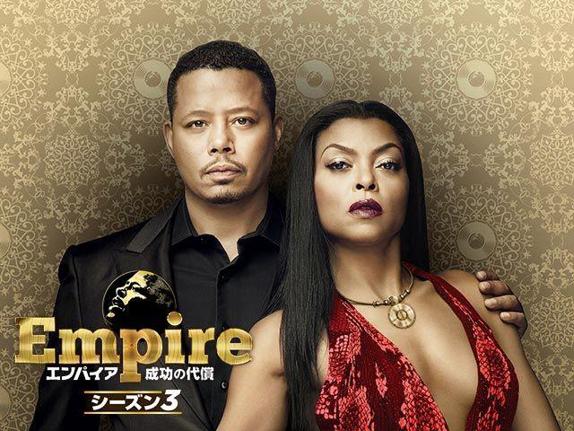【新ドラマ】音楽業界の裏側と華麗なる一族の愛憎と熾烈な争いをゴージャスに描いたジェットコースターサスペンスのシーズン3!『エンパイア/Empire 成功の代償 シーズン3』