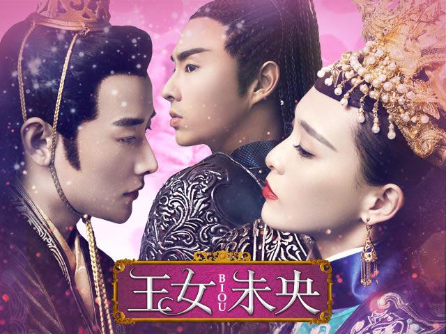 【大人気】欲望と復讐のトライアングルラブ史劇!「王女未央-BIOU-」