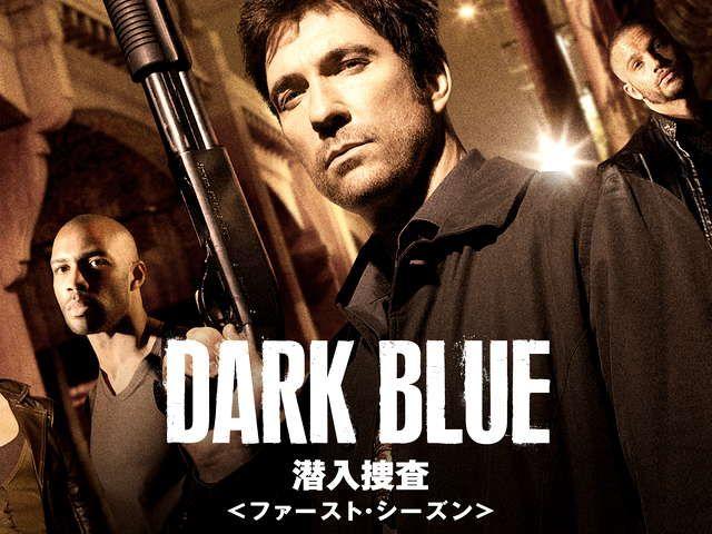 DARK BLUE/潜入捜査 シーズン1