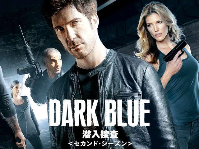 DARK BLUE/潜入捜査 シーズン2