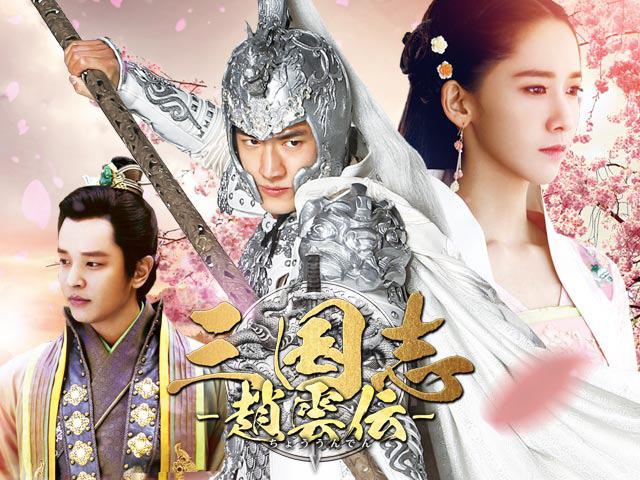【追加更新】三国志史上最高に華やかなエンターテインメント時代劇!「三国志〜趙雲伝〜」