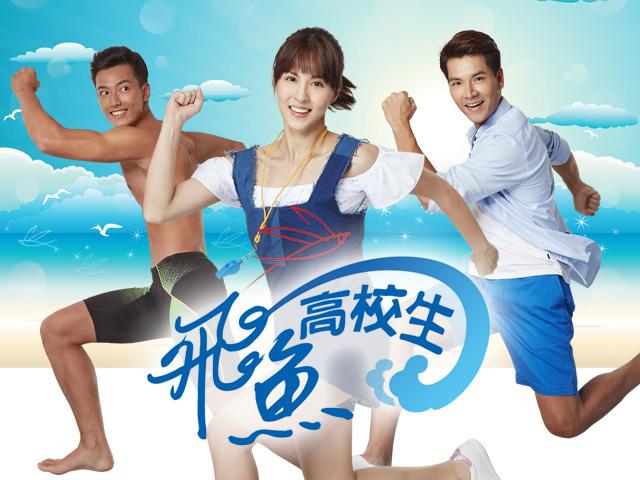 【新ドラマ】台湾版「ウォーターボーイズ」とも言える、高校の水泳部を舞台とした王道ラブコメ!「飛魚高校生」