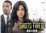 ショット・ファイヤー/SHOTS FIRED 運命の銃弾