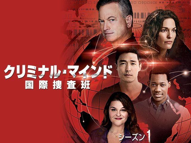 【新ドラマ】大人気の超ロングランヒットTVドラマシリーズ『クリミナル・マインド/FBI vs. 異常犯罪』の新たなスピンオフ、シーズン1!