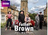 ブラウン神父 シーズン5