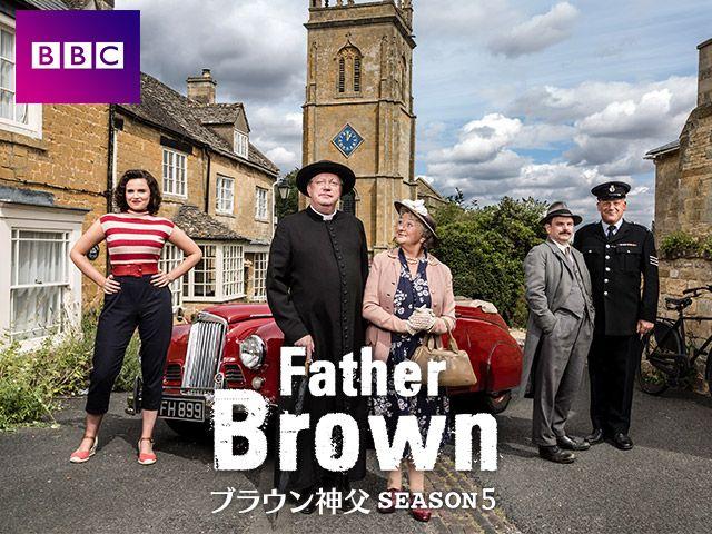【新ドラマ】世界三大探偵に数えられるブラウン神父が数々の難事件に挑む傑作ミステリーの第5シーズン。『ブラウン神父 シーズン5』