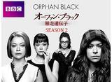 オーファン・ブラック〜暴走遺伝子 シーズン2