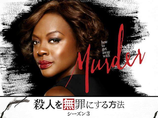 【新ドラマ】型破りなサスペンスドラマのシーズン3が登場!『殺人を無罪にする方法 シーズン3』
