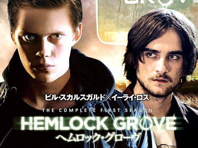 【新ドラマ】美形ヴァンパイアと若き狼男が、獰猛に目を覚ますシーズン1!『ヘムロック・グローヴ シーズン1』